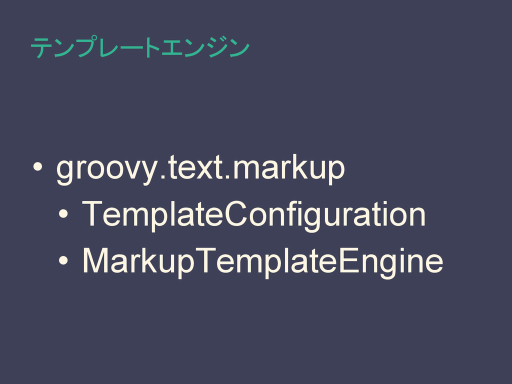 テンプレートエンジン • groovy.text.markup • TemplateConfi...