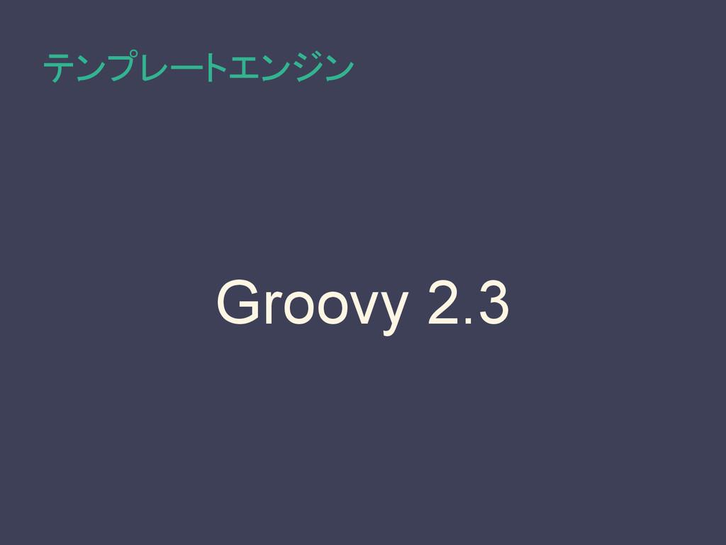 テンプレートエンジン Groovy 2.3