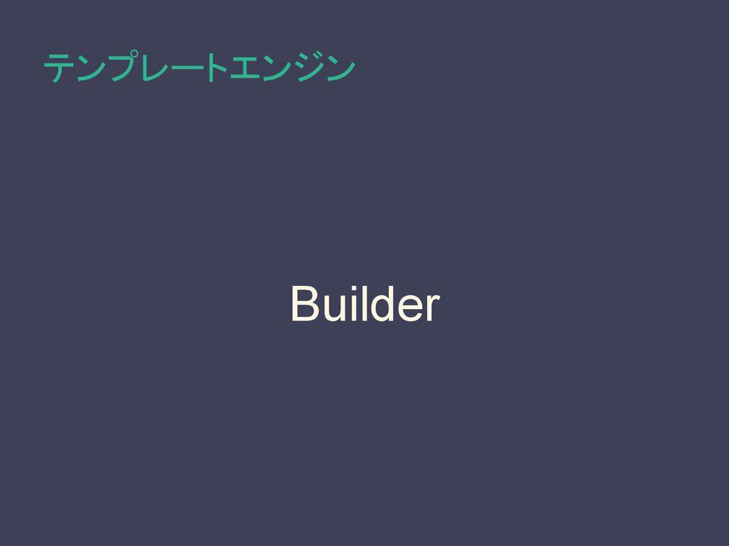 テンプレートエンジン Builder