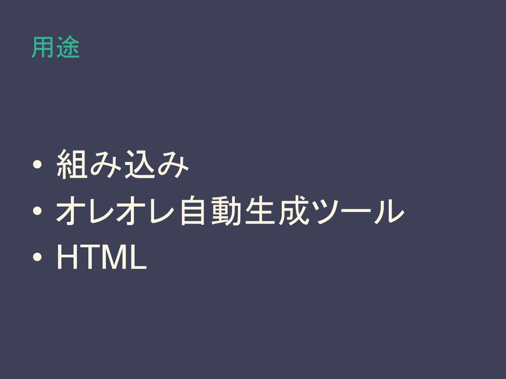 用途 • 組み込み • オレオレ自動生成ツール • HTML