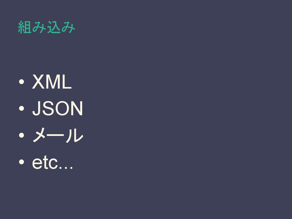 組み込み • XML • JSON • メール • etc...
