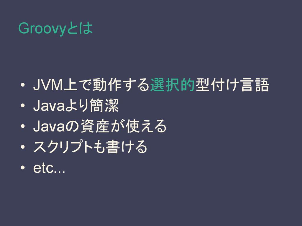 Groovyとは • JVM上で動作する選択的型付け言語 • Javaより簡潔 • Javaの...