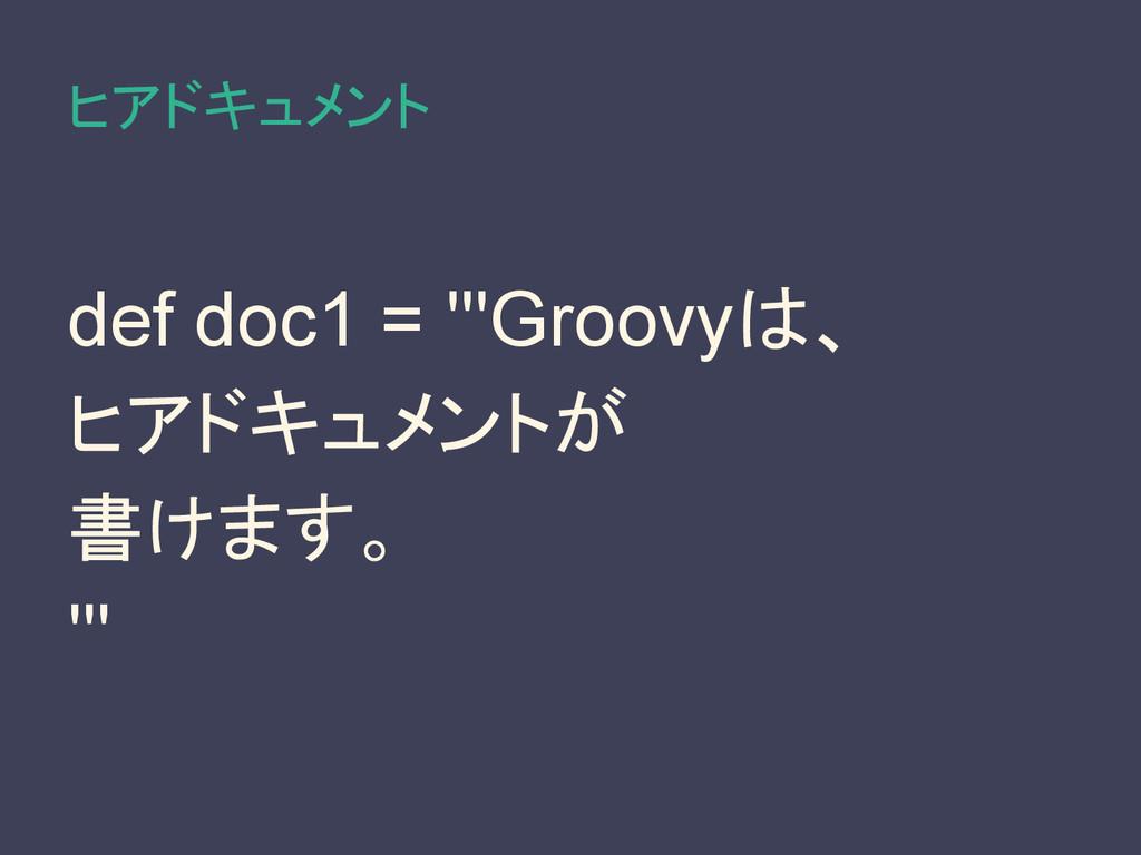 ヒアドキュメント def doc1 = '''Groovyは、 ヒアドキュメントが 書けます。...