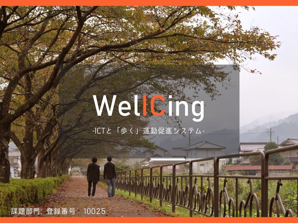՝෦ొ൪߸  *$5ͱʮา͘ʯӡಈଅਐγεςϜ WelICing
