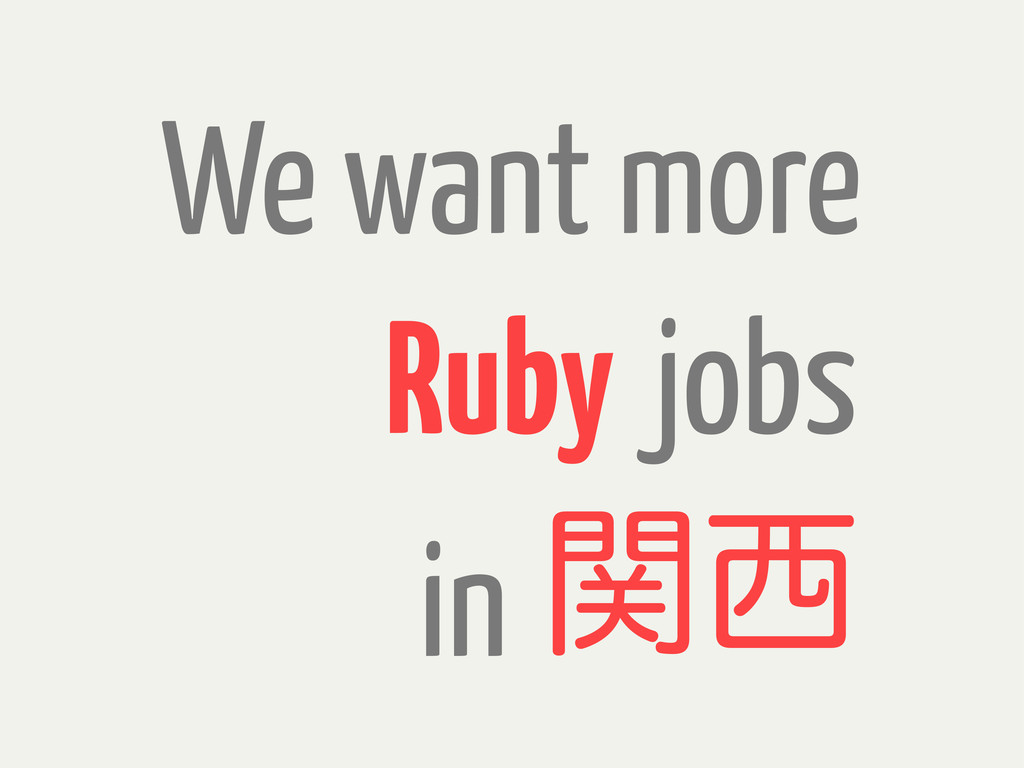 jobs in ؔ੢ Ruby We want more