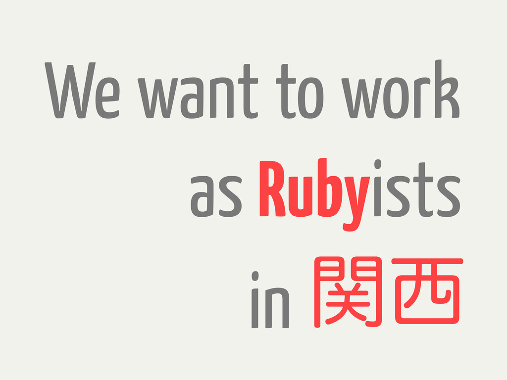 as in ؔ੢ Rubyists We to work want