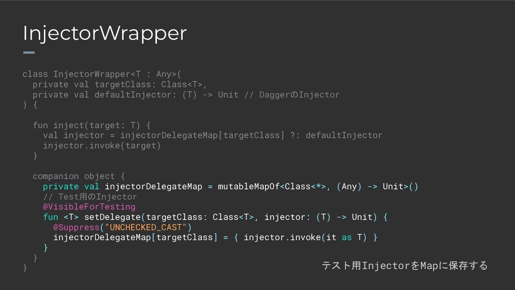 InjectorWrapper class InjectorWrapper<T : Any>(...