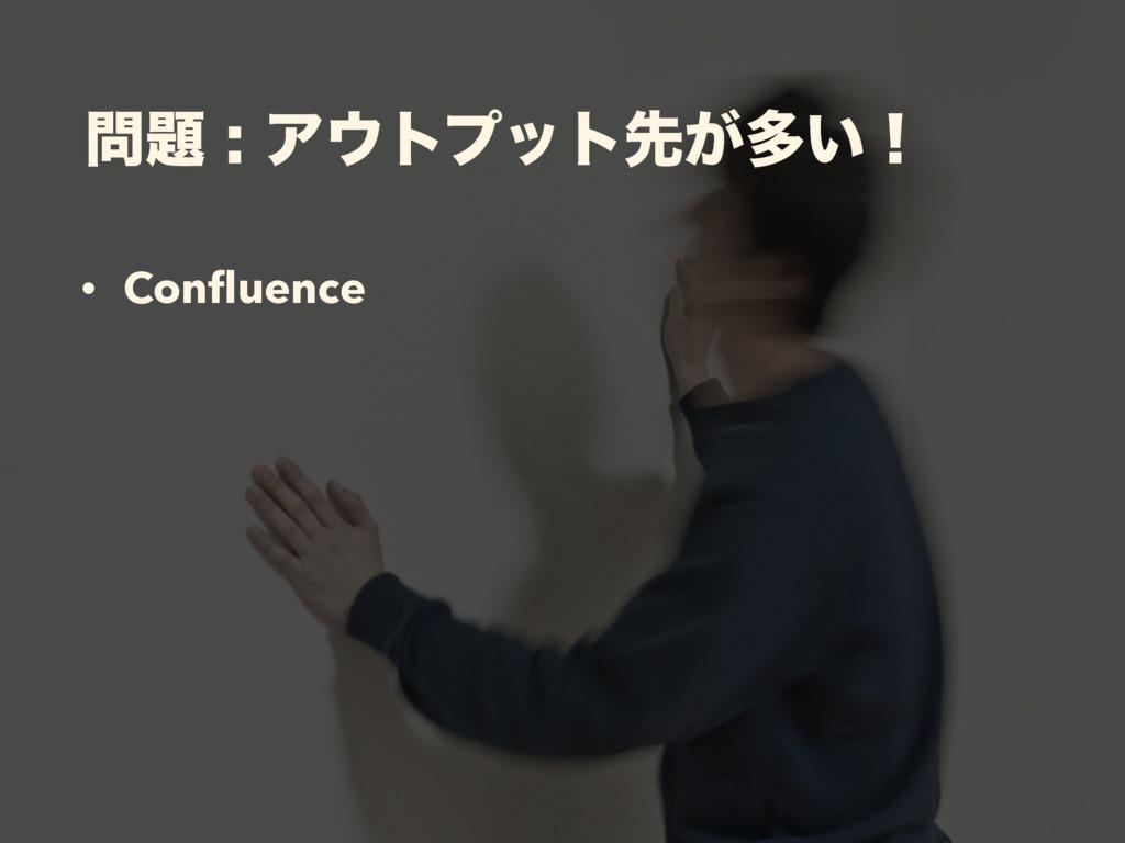 Ξτϓοτઌ͕ଟ͍ʂ • Confluence