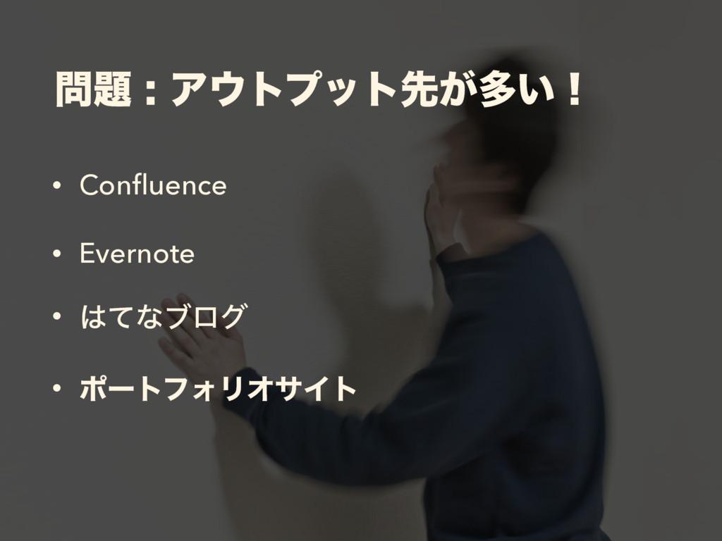 Ξτϓοτઌ͕ଟ͍ʂ • Confluence • Evernote • ͯͳϒϩ...