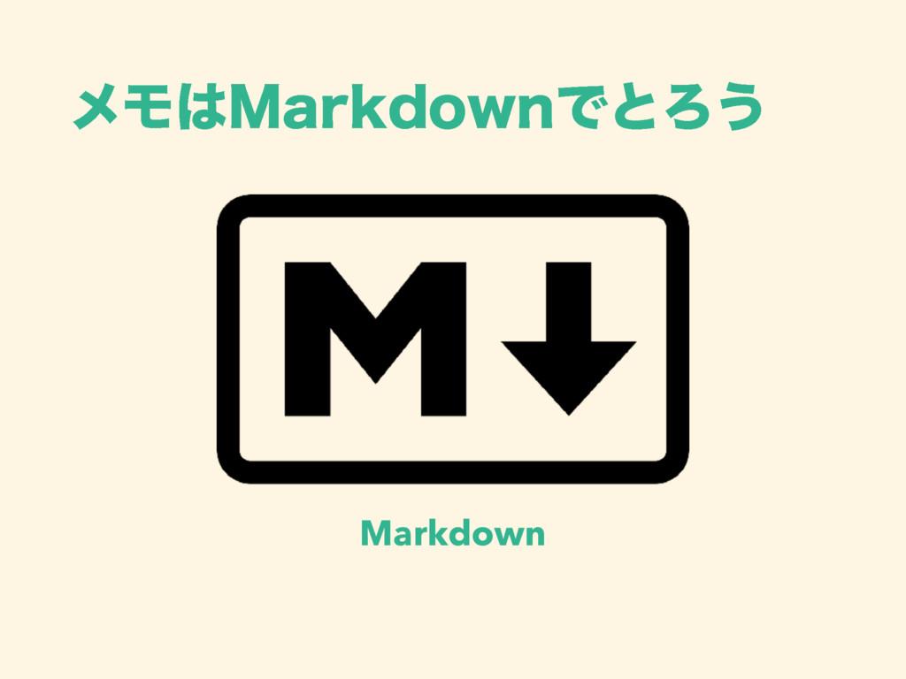 ϝϞ.BSLEPXOͰͱΖ͏ Markdown