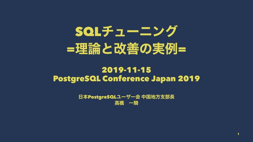 SQLνϡʔχϯά =ཧͱվળͷ࣮ྫ= 2019-11-15 PostgreSQL Conf...