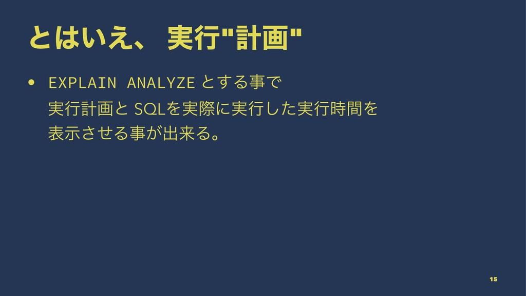 """ͱ͍͑ɺ ࣮ߦ""""ܭը"""" • EXPLAIN ANALYZE ͱ͢ΔࣄͰ ࣮ߦܭըͱ SQLΛ..."""