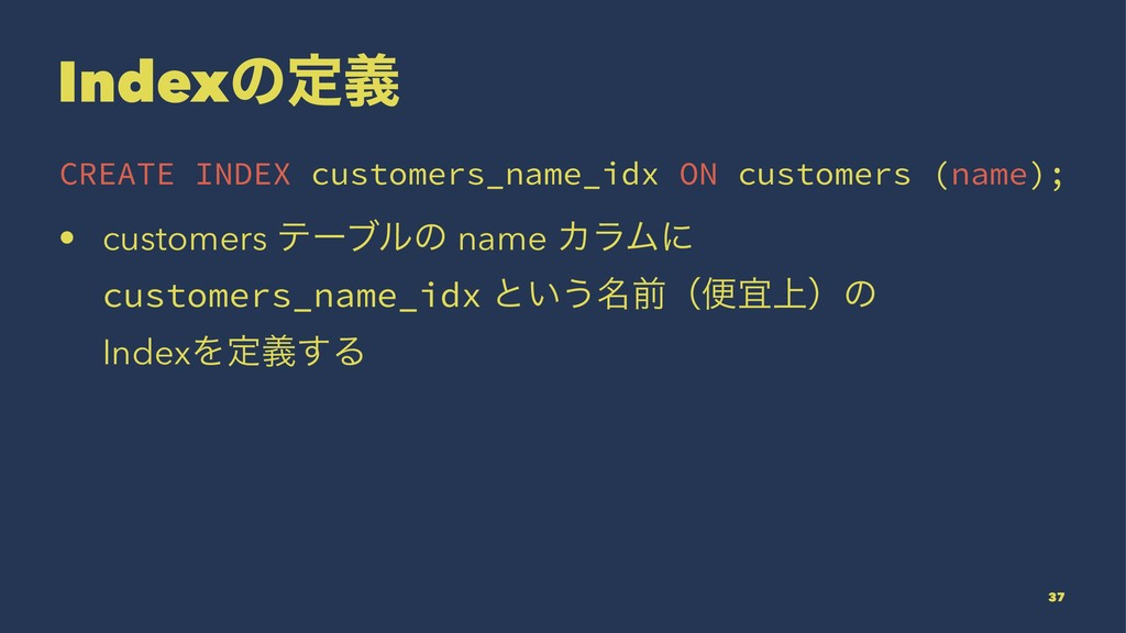 Indexͷఆٛ CREATE INDEX customers_name_idx ON cus...