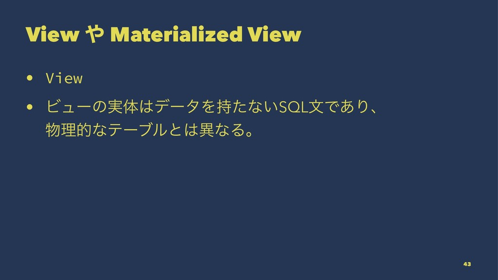 View ΍ Materialized View • View • Ϗϡʔͷ࣮ମ͸σʔλΛ࣋ͨ...