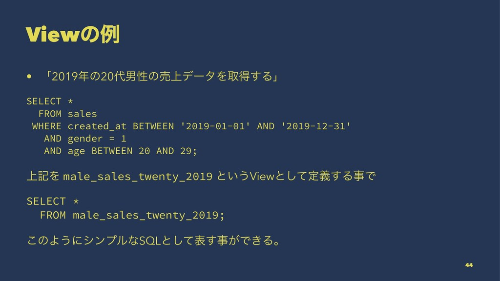 Viewͷྫ • ʮ2019ͷ20உੑͷച্σʔλΛऔಘ͢Δʯ SELECT * FROM...