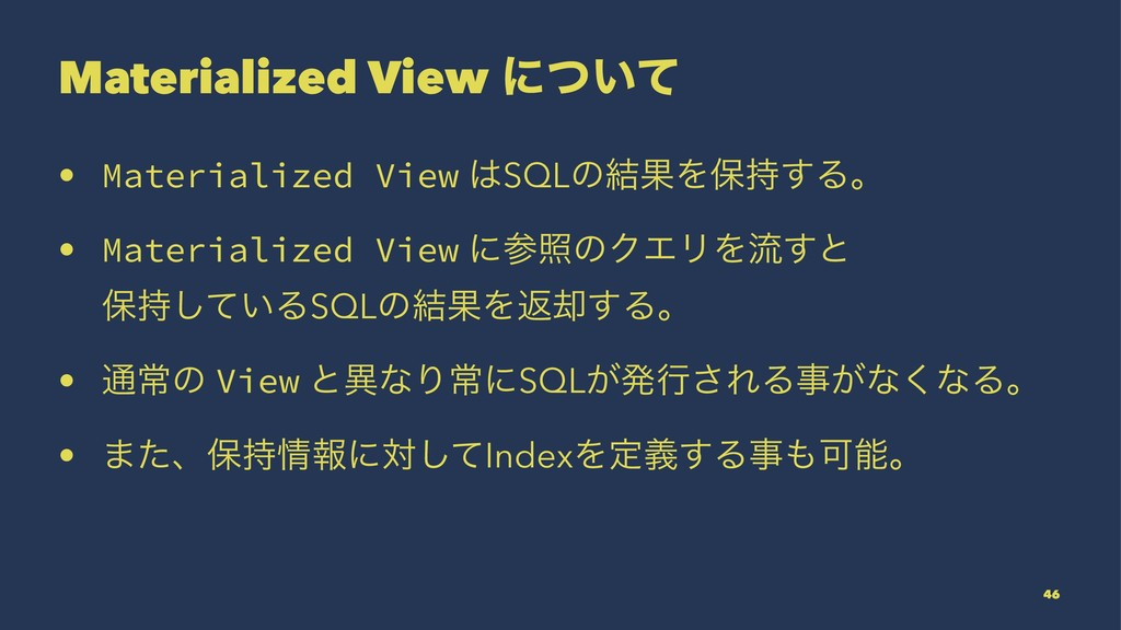 Materialized View ʹ͍ͭͯ • Materialized View ͸SQL...