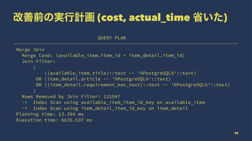 վળલͷ࣮ߦܭը (cost, actual_time ল͍ͨ) QUERY PLAN ---...