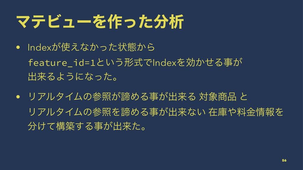 ϚςϏϡʔΛ࡞ͬͨੳ • Index͕͑ͳ͔ͬͨঢ়ଶ͔Β feature_id=1ͱ͍͏ܗ...