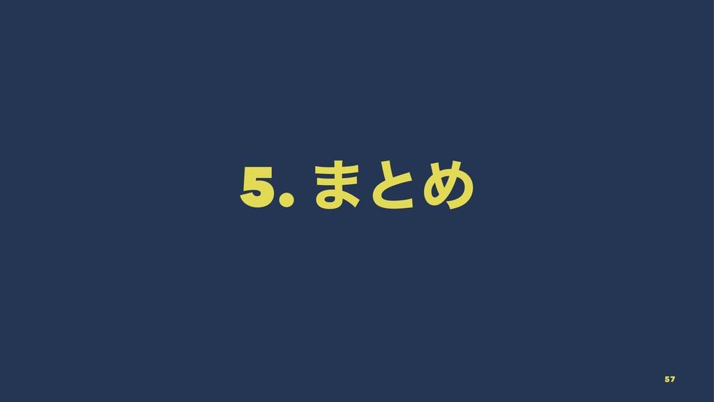 5. ·ͱΊ 57