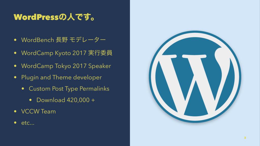 WordPressͷਓͰ͢ɻ • WordBench  ϞσϨʔλʔ • WordCamp...