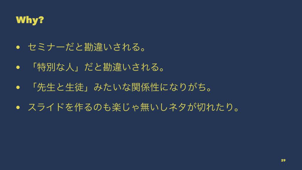 Why? • ηϛφʔͩͱצҧ͍͞ΕΔɻ • ʮಛผͳਓʯͩͱצҧ͍͞ΕΔɻ • ʮઌੜͱੜె...