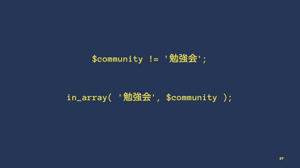 $community != 'ษڧձ'; in_array( 'ษڧձ', $communit...