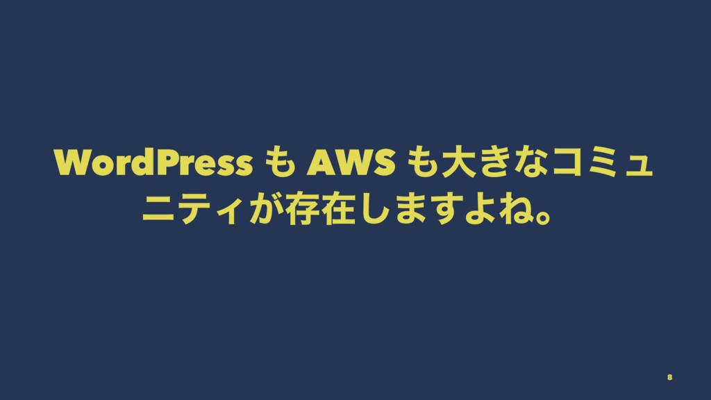WordPress  AWS େ͖ͳίϛϡ χςΟ͕ଘࡏ͠·͢ΑͶɻ 8