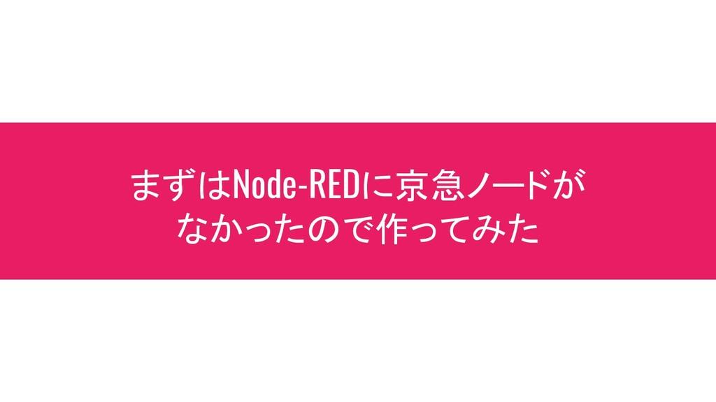 まずはNode-REDに京急ノードが なかったので作ってみた
