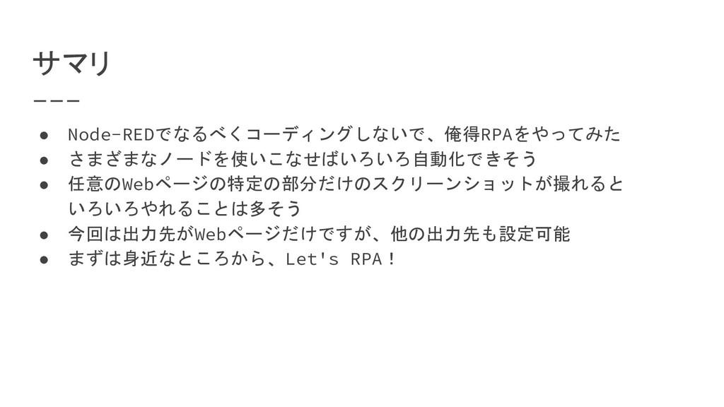 サマリ ● Node-REDでなるべくコーディングしないで、俺得RPAをやってみた ● さまざ...