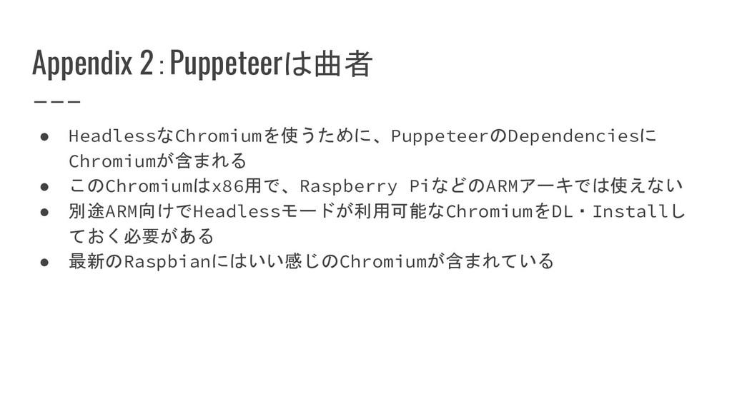 Appendix 2:Puppeteerは曲者 ● HeadlessなChromiumを使うた...