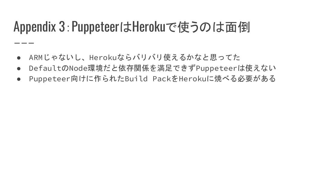 Appendix 3:PuppeteerはHerokuで使うのは面倒 ● ARMじゃないし、H...