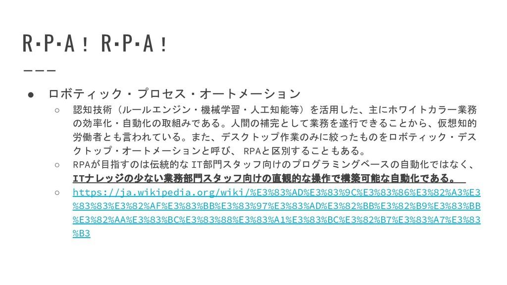 R・P・A! R・P・A! ● ロボティック・プロセス・オートメーション ○ 認知技術(ルール...