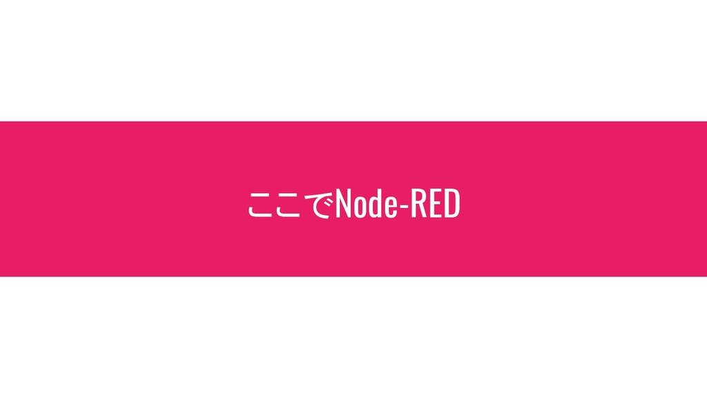 ここでNode-RED