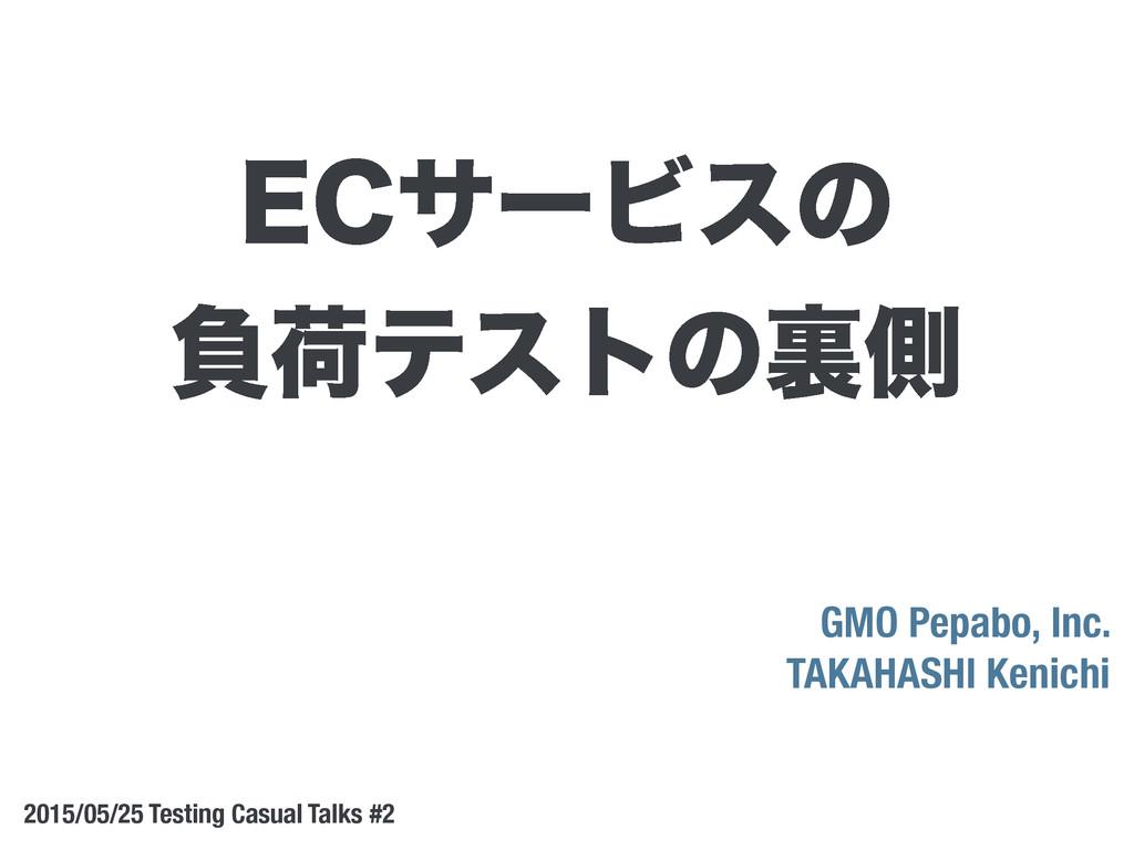 GMO Pepabo, Inc. TAKAHASHI Kenichi 2015/05/25 T...