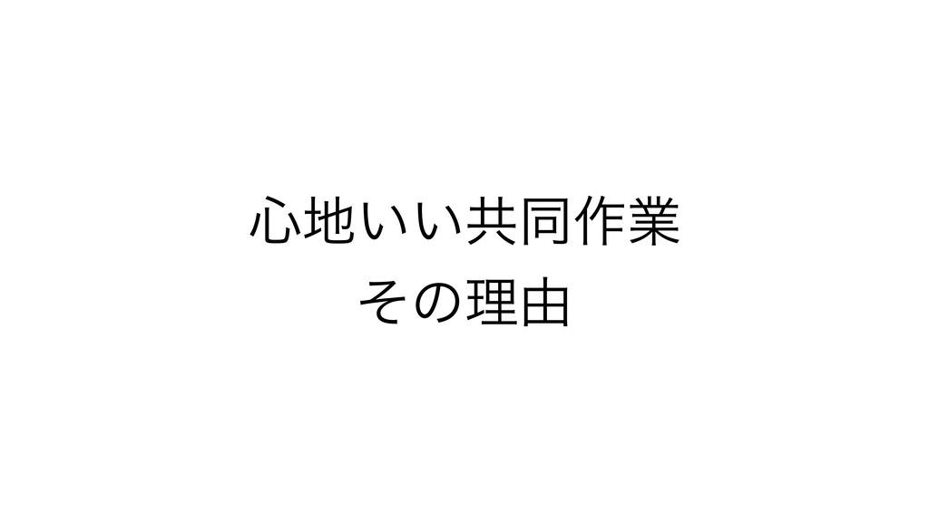 ৺͍͍ڞಉ࡞ۀ ͦͷཧ༝