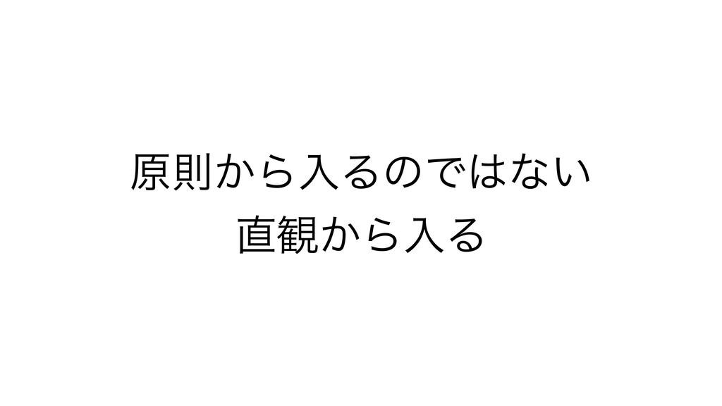 ݪଇ͔ΒೖΔͷͰͳ͍ ؍͔ΒೖΔ