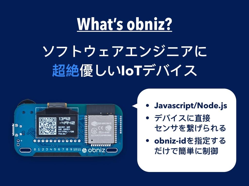 What's obniz? ソフトウェアエンジニアに 超絶優しいIoTデバイス • Javas...
