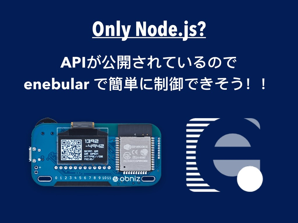 Only Node.js? APIが公開されているので enebular で簡単に制御できそう...