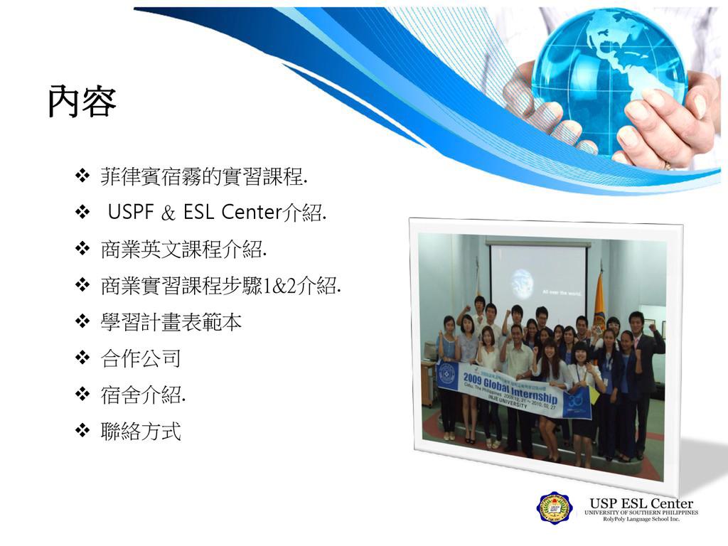 內容  菲律賓宿霧的實習課程.  USPF & ESL Center介紹.  商業英文課...