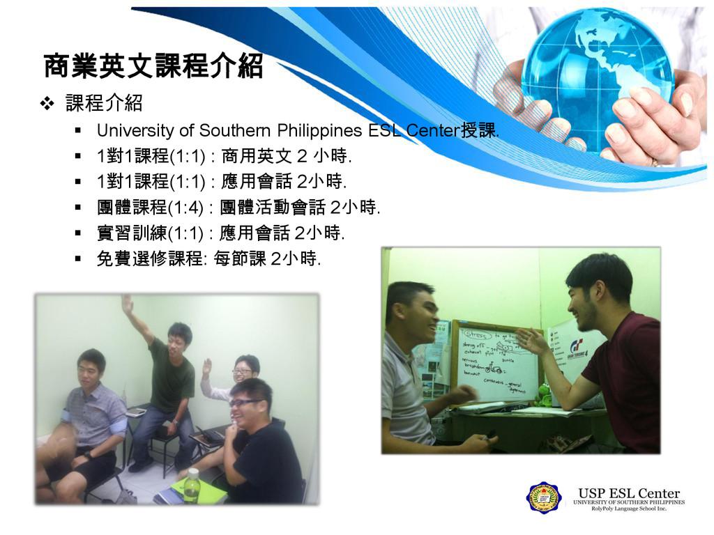 商業英文課程介紹  課程介紹  University of Southern Philip...