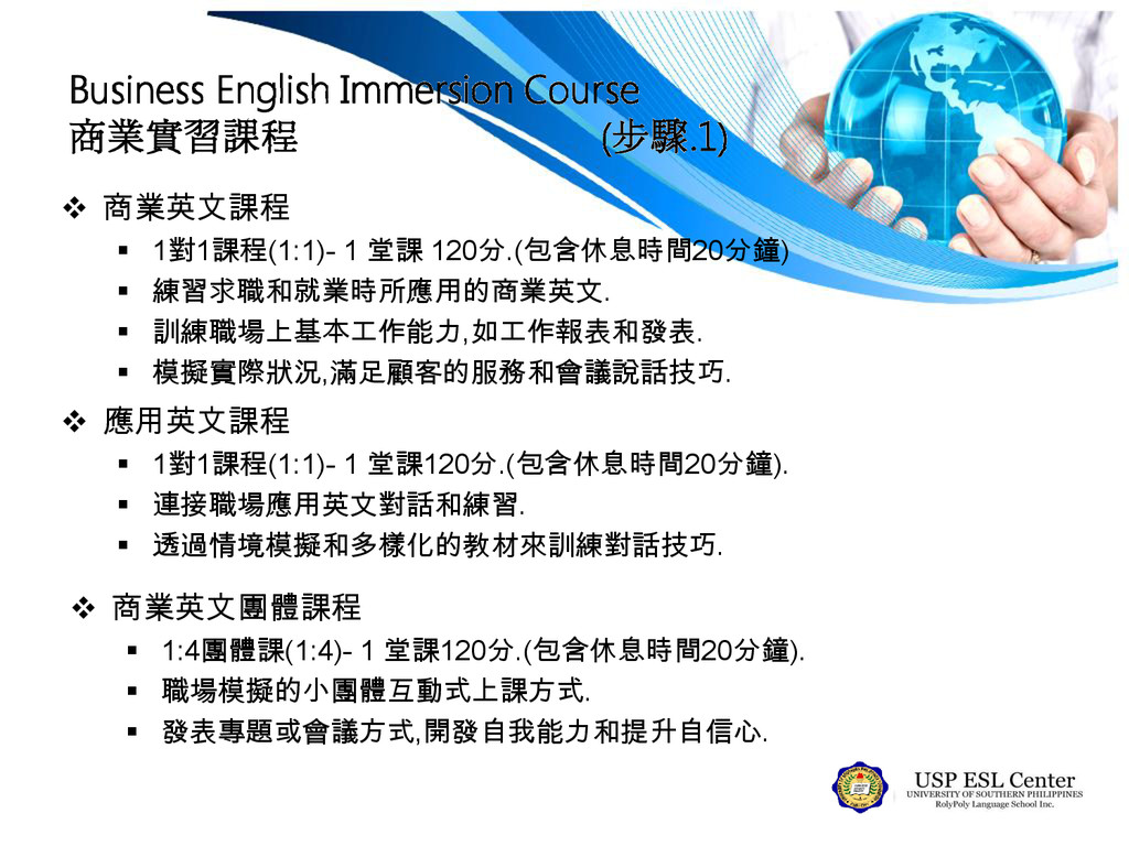  商業英文課程  1對1課程(1:1)- 1 堂課 120分.(包含休息時間20分鐘) ...
