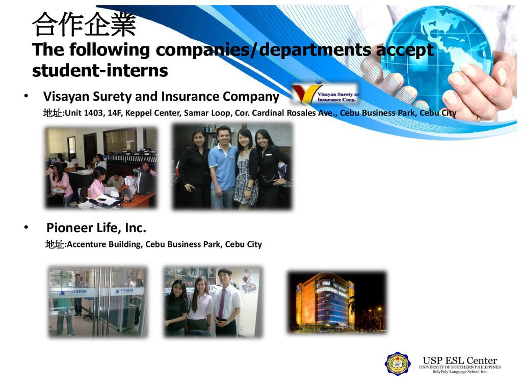合作企業 The following companies/departments accept...
