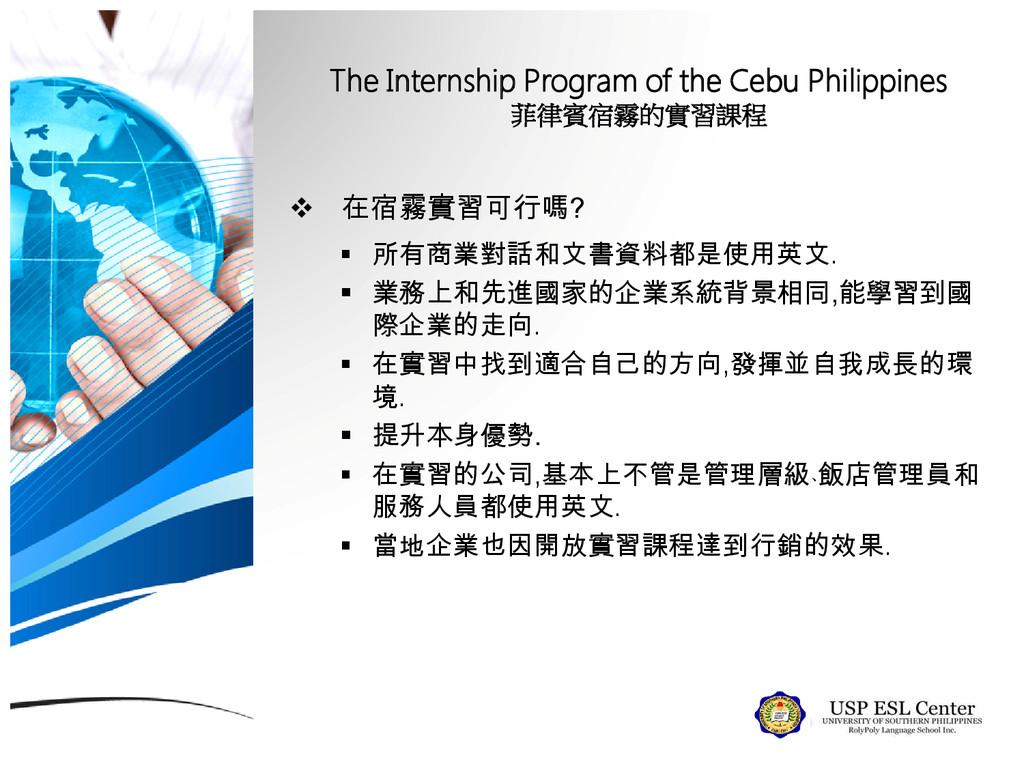 The Internship Program of the Cebu Philippines ...