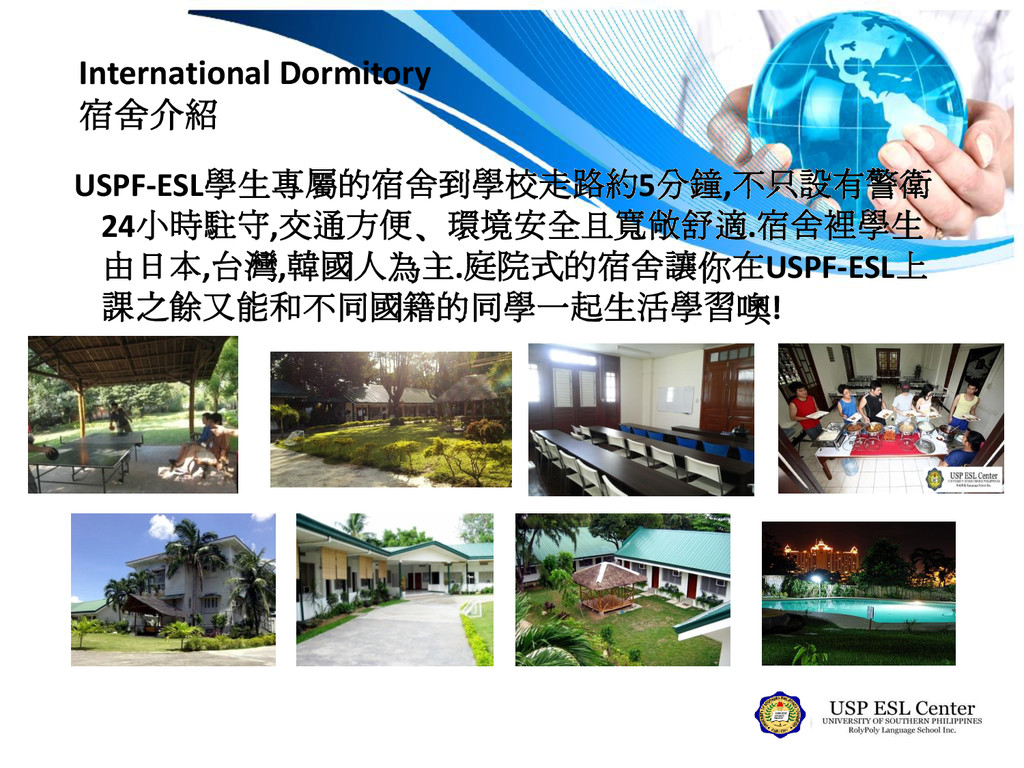 International Dormitory 宿舍介紹 USPF-ESL學生專屬的宿舍到學校...