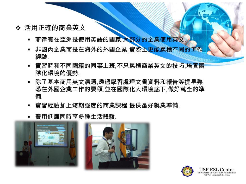  活用正確的商業英文  菲律賓在亞洲是使用英語的國家,大部分的企業使用英文.  非國內企...