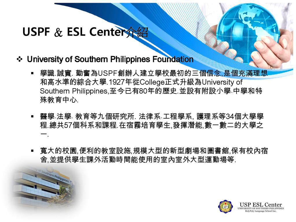 USPF & ESL Center介紹  University of Southern Ph...