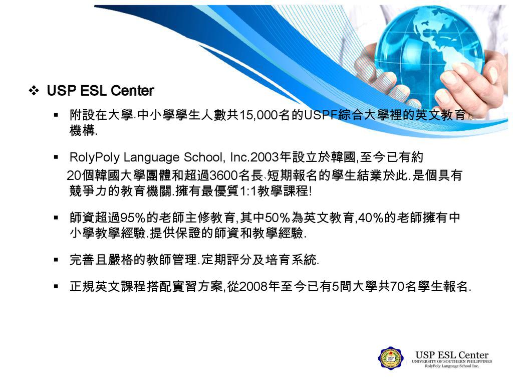  USP ESL Center  附設在大學﹑中小學學生人數共15,000名的USPF綜合...