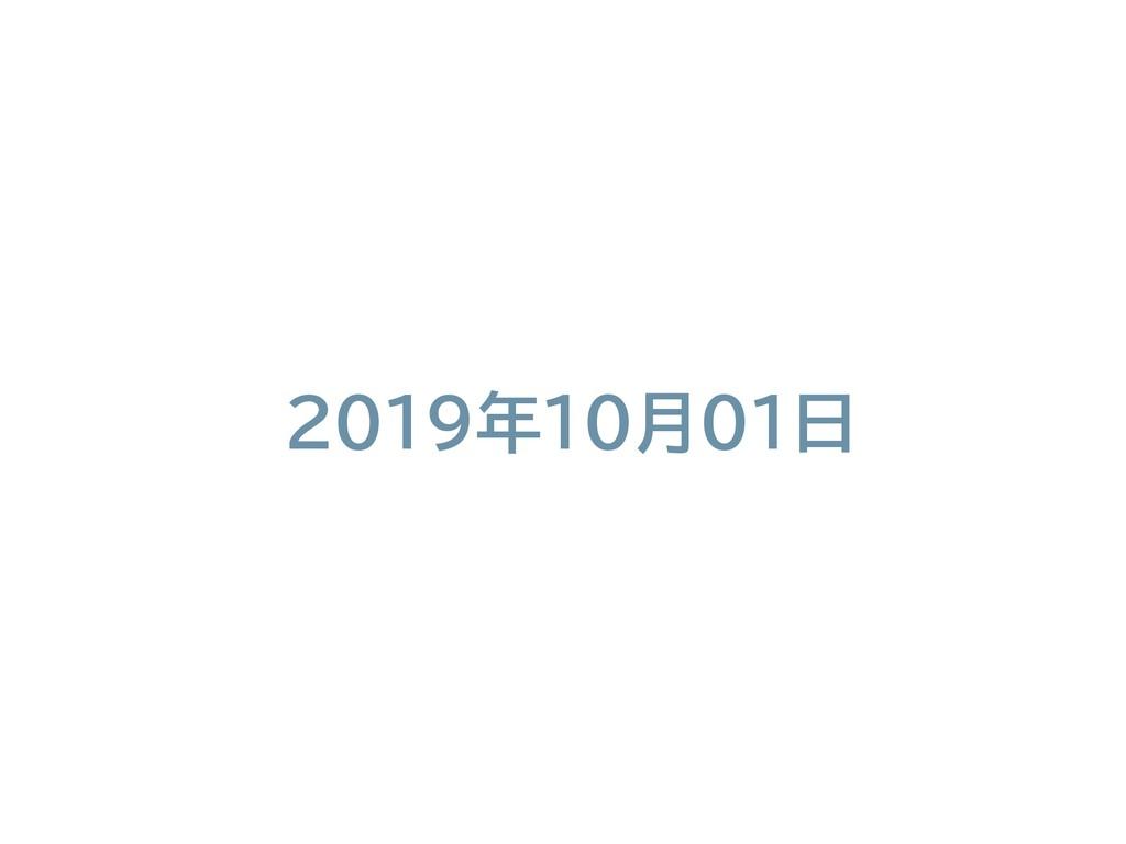 2019年10月01日