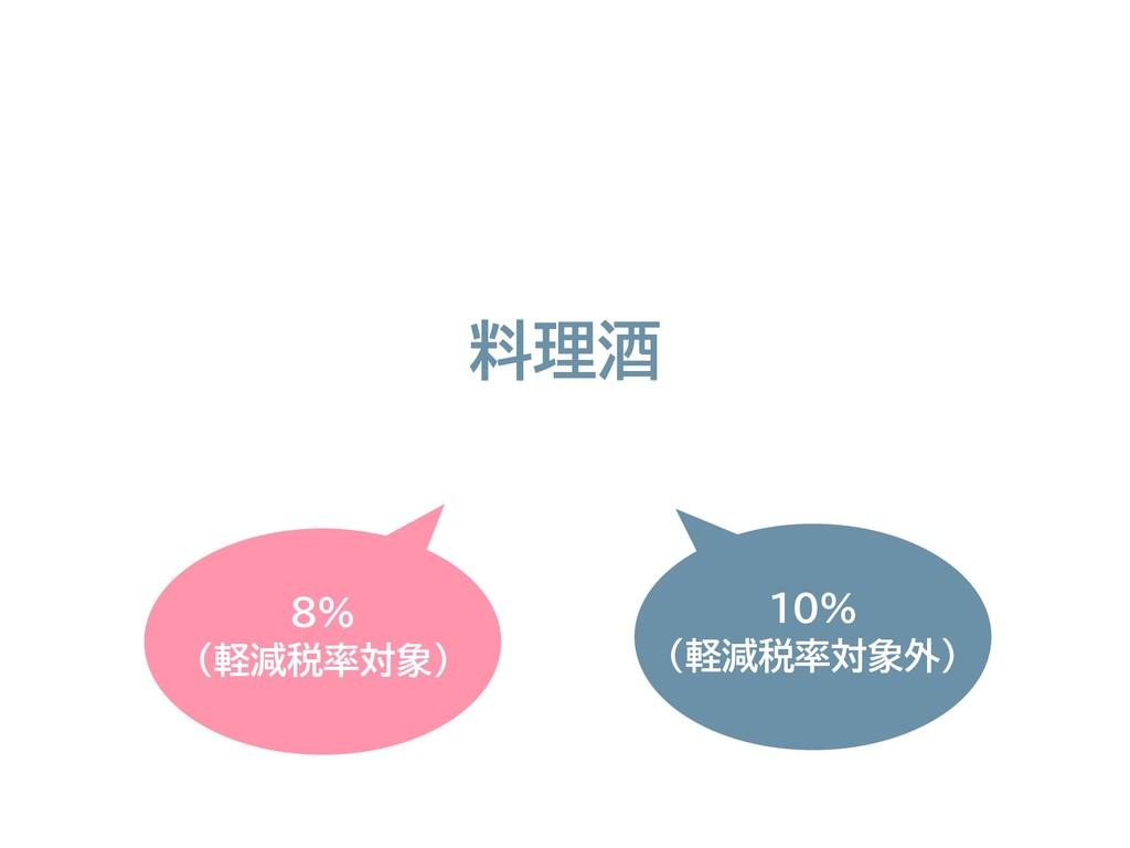 8% (軽減税率対象) 料理酒 10% (軽減税率対象外)