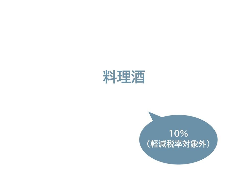 料理酒 10% (軽減税率対象外)